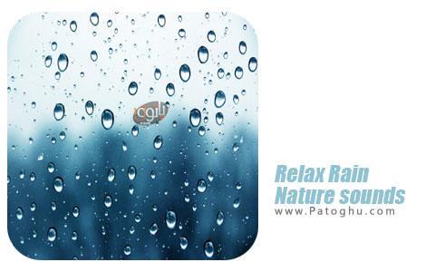 نرم افزار صداهای آرامش بخش برای اندروید Rain Sounds - Relaxing ...دانلود Rain Sounds - Relaxing Rain صداهای آرامش بخش اندروید
