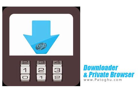 نرم افزار مدیریت دانلود امن و سریع برای اندروید Downloader & Private Browser v2.4.18