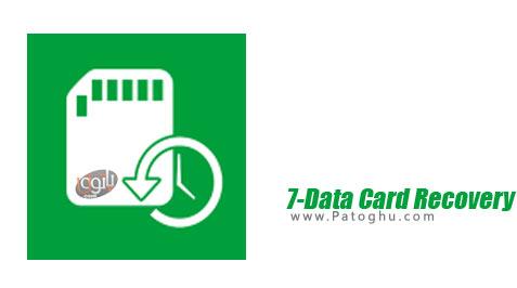 بازیابی عکس و ویدیو از فلش دیسک و مموری کارت 7Data Card Recovery 1.5