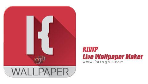 نرم افزار KLWP Live Wallpaper Maker