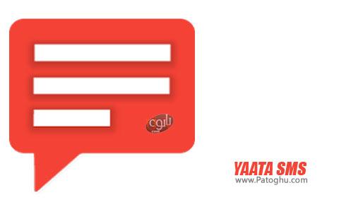 نرم افزار YAATA SMS Premium