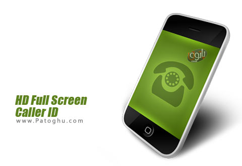 نرم افزار HD Full Screen Caller ID Pro