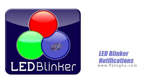 نرم افزار LED Blinker Notifications Pro