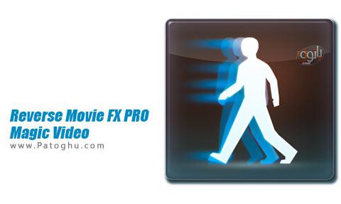 نرم افزار Reverse Movie FX PRO