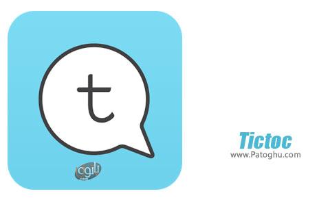 دانلود مسنجر تیک توک برای اندروید و کامپیوتر Tictoc