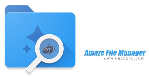 نرم افزار Amaze File Manager