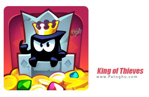 نرم افزار King of Thieves