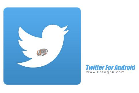 دانلود تویتر اندروید Twitter