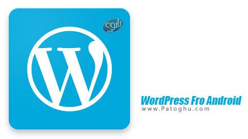 نرم افزار رسمی وردپرس برای اندروید WordPress
