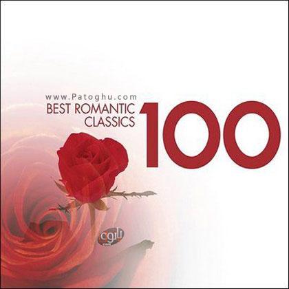 مجموعه 100 آهنگ بی کلام رمانتیک کلاسیک VA - 100 Romantic Classics