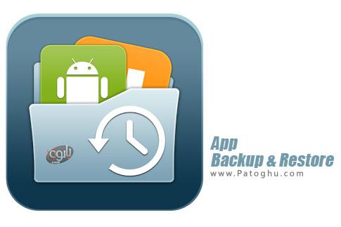 نرم افزار App Backup & Restore Pro