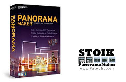 برنامه STOIK PanoramaMaker