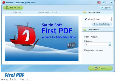 نرم افزار First PDF