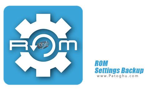 نرم افزار ROM Settings Backup