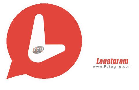 دانلود لاگاتگرام Lagatgram