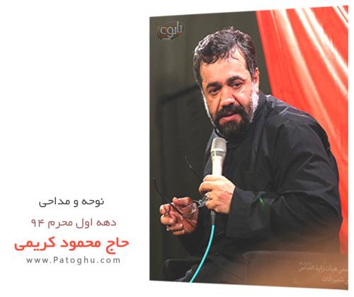 دانلود نوحه و مداحی دهه اول حاج محمود کریمی محرم 94