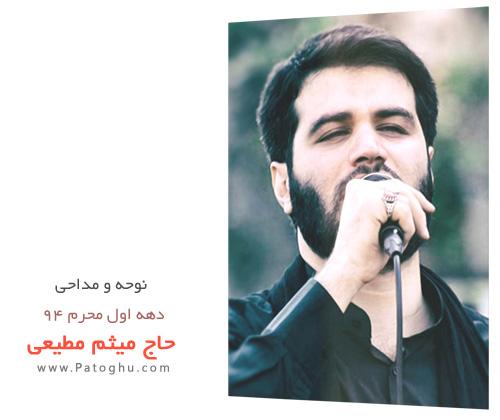 دانلود نوحه و مداحی دهه اول حاج میثم مطیعی محرم 94