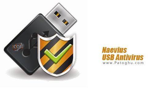 نرم افزار Naevius USB Antivirus