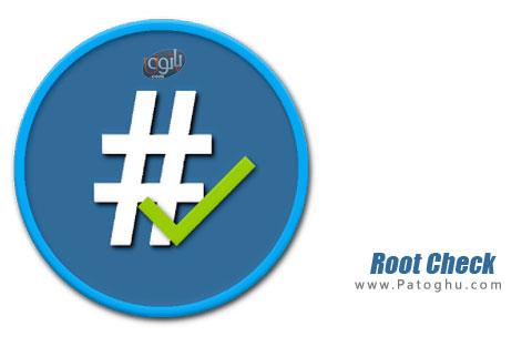نرم افزار Root Check Premium