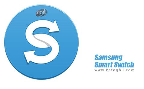 نرم افزار Samsung Smart Switch