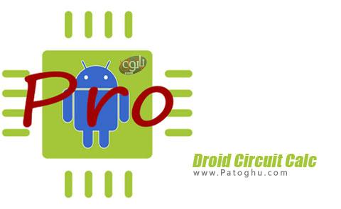 نرم افزار Droid Circuit Calc Pro