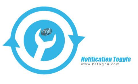 نرم افزار Notification-Toggle