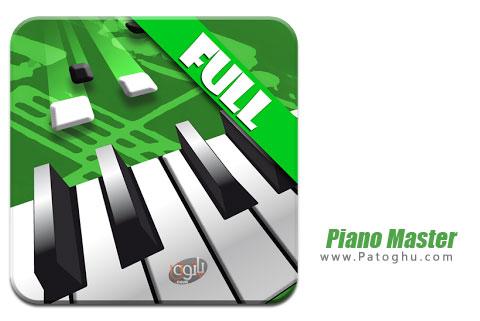نرم افزار Piano Master