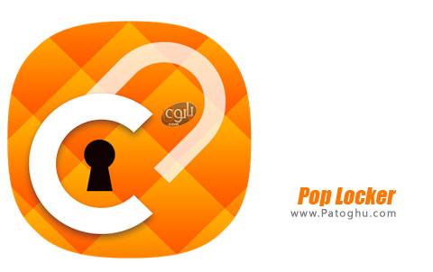 نرم افزار Pop Locker Pro
