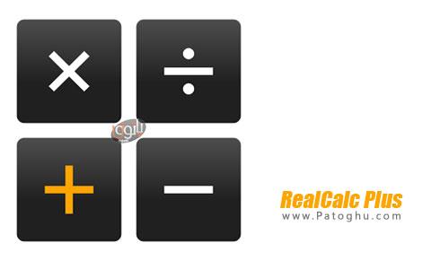 نرم افزار RealCalc Plus