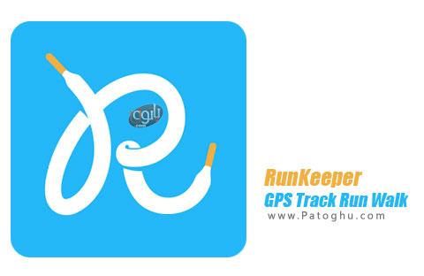 نرذم افزار RunKeeper  GPS Track Run Walk Elite