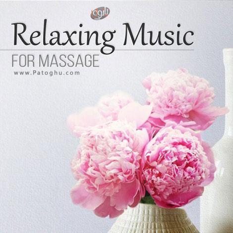 مجموعه بی نظیر موسیقی آرامش بخش برای ماساژ ، آرامش و رفع استرس Relaxing Music for Massage, Sleep, Stress And Relief