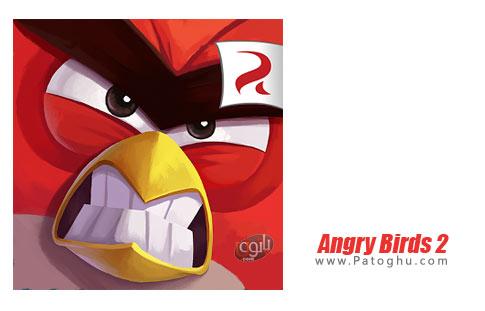 بازی Angry Birds 2 انگری بردز 2