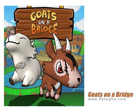 دانلود بازی کم حجم بزها روی پل برای کامپیوتر Goats on a Bridge
