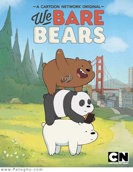 دانلود فصل اول انیمیشن کمدی We Bare Bears 2015