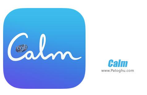 نرم افزار Calm