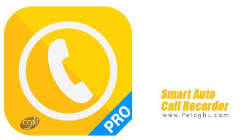 نرم افزار Smart Auto Call Recorder