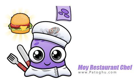 بازی Moy Restaurant Chef