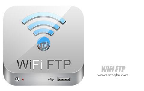 نرم افزار WiFi FTP Pro