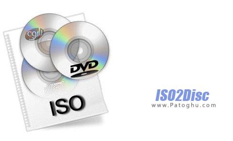 دانلود نرم افزار ISO2Disc