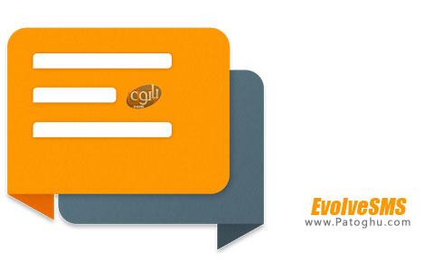 نرم افزار EvolveSMS