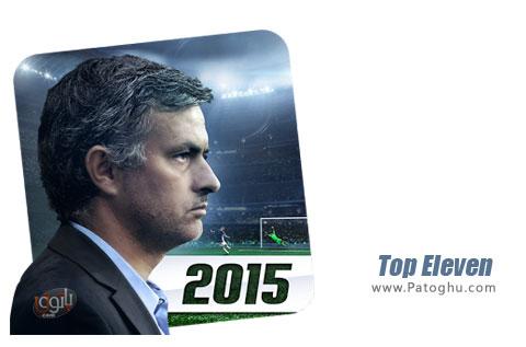 دانلود بازی Top Eleven 2015