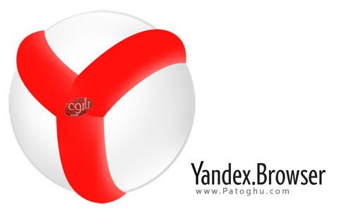 دانلود یاندکس Yandex Browser