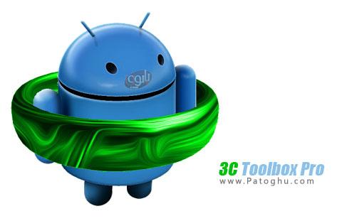 نرم افزار 3C Toolbox Pro