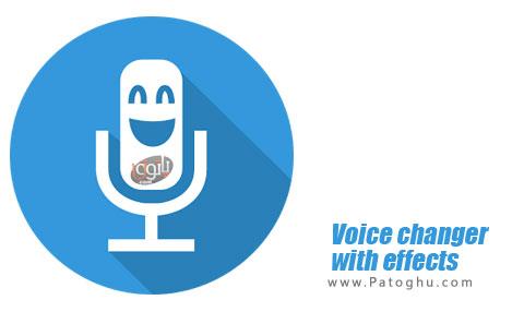 نرم افزار Voice changer with effects