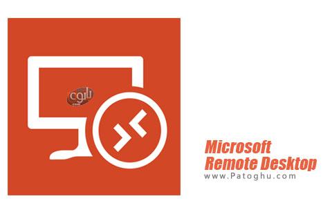 دانلود Microsoft Remote Desktop