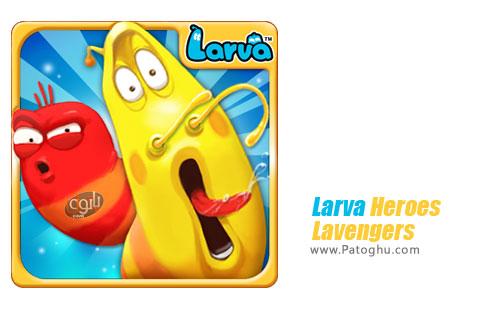 دانلود بازی Larva Heroes Lavengers 2014