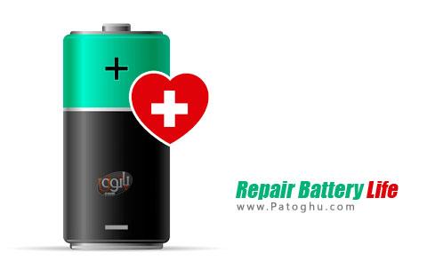 نرم افزار Repair Battery Life PRO
