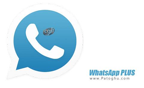 دانلود WhatsApp PLUS