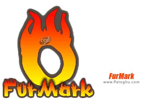 نرم افزار FurMark