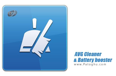 نرم افزار AVG Cleaner & Battery Saver